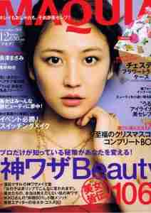 uslu_maquia-japan-cover